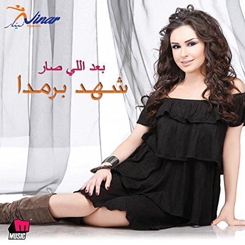 Ba'd Elly Saar