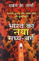Bharat ka Naya Madhyavarg