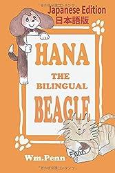 Hana the Bilingual Beagle - Japanese Edition
