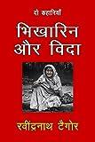 Bhikarin Aur Vidaa (Hindi) (Hindi Edition)