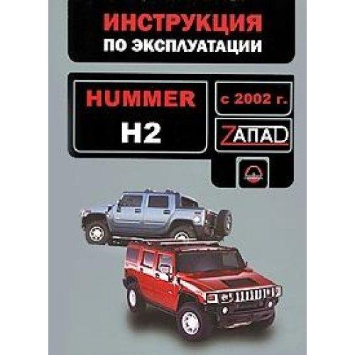 hummer-h2-s-2002-goda-rukovodstvo-po-ekspluatatsii-tehnicheskoe-obsluzhivanie