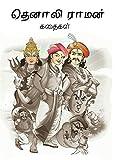 #6: தெனாலி ராமன் கதைகள்: Tenali raman stories (Tamil) (Tamil Edition)