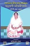 Role of Women in the Life & Works of Sankardev: Pioneer Ladies of Sankardevs Time in Assam