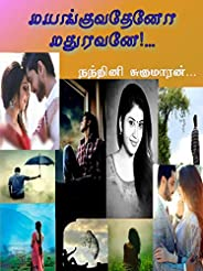 Mayanguvatheno Maduravane!... (Tamil Edition)