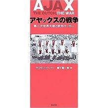 アヤックスの戦争―第二次世界大戦と欧州サッカー