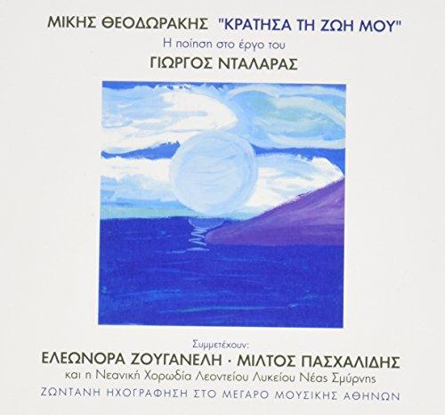 Mikis Theodorakis - Kratisa Ti