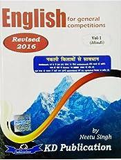 SSC ENGLISH VOL - 1 {HINDI}