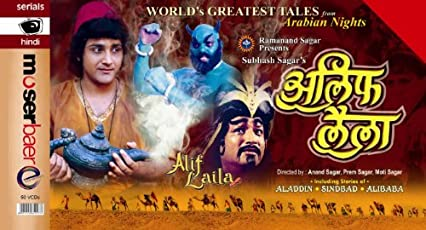 Alif Laila (World's Greatest Tales from Arabian Nights)