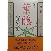 """Nyumon Hagakure no yomikata: """" bushido """" ni manabu otoko no ikikata, shosei no chie"""