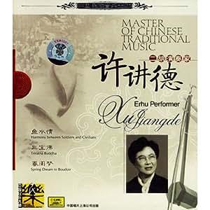 Master Of Chinese Traditional Music Zheng Performer Fan Shang E (China Version) [DE Import]