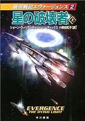 星の破壊者〈上〉_銀河戦記エヴァージェンス〈2〉 (ハヤカワ文庫SF)