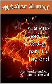 உள்ளம் உனக்கே உனக்கு -part 13-The end: Ullam unake unakku -part 13-The end (Tamil Edition)