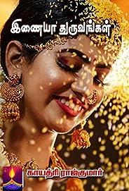 இணையா துருவங்கள் (Tamil Edition)