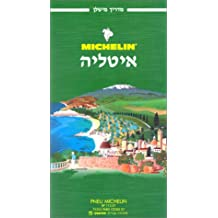 Michelin Green Guide Italy (Michelin Green Guide Italy (Hebrew Ed.))