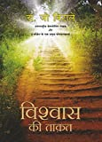 Vishwas ki Taquat (Hindi Edition of Faith)