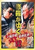 Shura Ga Yuku 12 Kitakyushu Sh