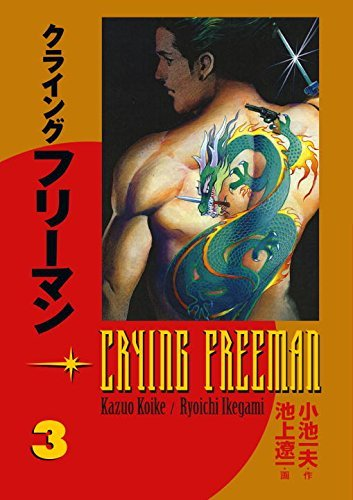 Crying Freeman Volume 3: v. 3 (Crying Freeman (Dark Horse))