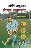 Hockey Jadugar Mejar Dhyanchand: हॉकी जादुगार मेजर ध्यानचंद