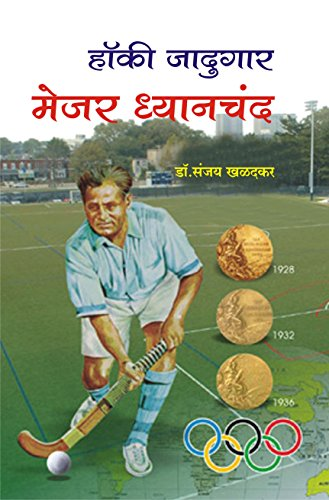 Hockey Jadugar Mejar Dhyanchand: हॉकी जादुगार मेजर ध्यानचंद (English Edition) por Dr. Sanjay Khalatkar