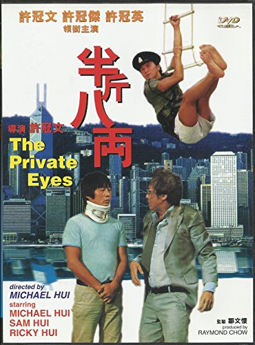 The Private Eyes, Hong Kong Comedy Classic, Cantonese/Mandarin audio; Chinese/English Subtitle. 半斤八兩 - 許冠傑, 許冠文, 許冠英 (Private Eyes Dvd)