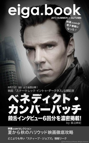eigadottobukku denshiban Benedict Cumberbatch interview 【eiga.book 電子版】 (Japanese Edition)