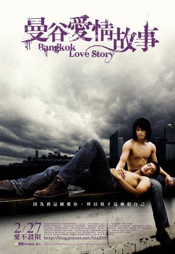 Bangkok Love Story Plakat Movie Poster (27 x 40 Inches - 69cm x 102cm) (2007) Taiwanese
