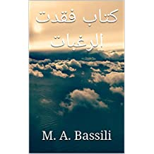 كتاب فقدت الرغبات (Arabic Edition)