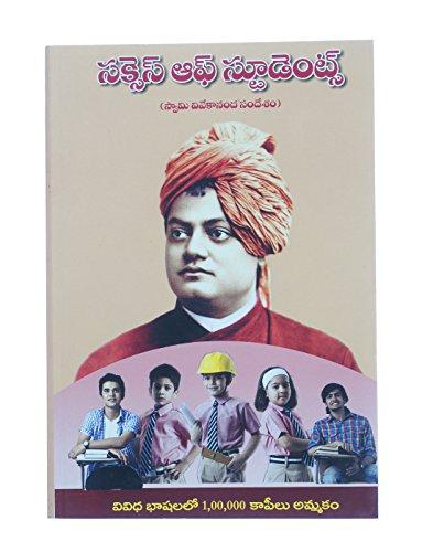 Success of Students: Swami Vivekananda Sandesham