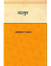 Chandragupt  (Hindi)