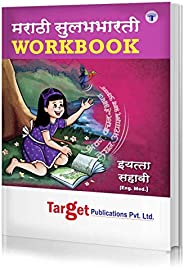 Std 6 Perfect Marathi Sulabhbharati Workbook | English Medium | Maharashtra State Board Book | Includes Topicw