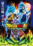 Import Posters Dragon Ball Z: Broly – The Legendary Super Saiyan – Japanese Movie Wall Poster Print - 30CM X 43CM Brand New