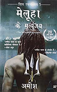 The Immortals Of Meluha  (Hindi)