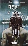 The Immortals Of Meluha  (Hindi)