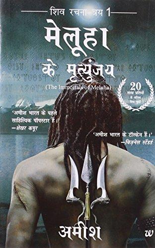 Of (hindi) immortals pdf the meluha/meluha mritunjay ke