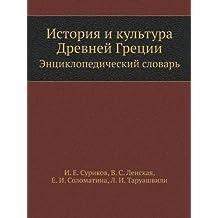 Istoriya i kul'tura Drevnej Gretsii: Entsiklopedicheskij slovar'