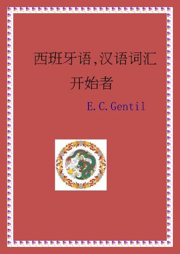 Xībānyáyǔ, Hànyǔ Cíhuì(西班语,汉语词汇) por EC GENTIL