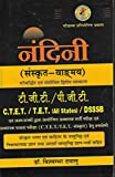 Sanskrit (Nandini) TGT/PGT, CTET, TET All States & DSSSB