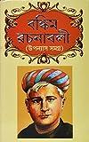 Bankim Rachanaboli   Upannash Samagra
