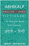 #8: Abhikalp English to Hindi Dictionary