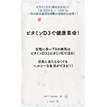 THE MIRACULOUS RESULTS OF EXTREMELY HIGH DOSES OF THE SUNSHINE HORMONE VITAMIN D3 MY EXPERIMENT WITH HUGE DOSES OF D3 (Japanese Edition)