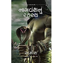 The Secret of the Nagas (Gujarati) - Nagvansh Nu Rahasya (Gujarati Edition)