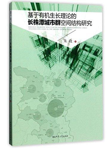 基于有机生长理论的长株潭城市群空间结构研究