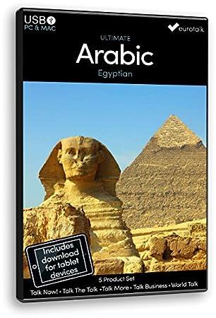 Ultimate Arabic (Egyptian) (PC/Mac)