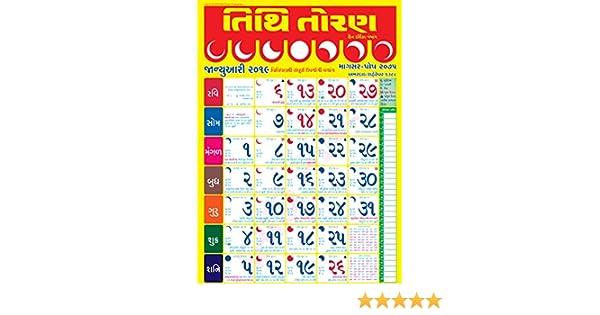 Tithi Toran Gujarati Din Darshika/Panchang 2019 (Pack of 5 Wall  Panchang/Calendar)