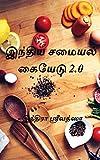 இந்திய சமையல் கையேடு 2.0 (1) (Tamil Edition)