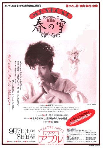 Descargar Mejortorrent HIROSHI JIN MUSICAL SPRING SNOW HIROSHI JIN SPIRITUAL MUSICAL Bajar Gratis En Epub