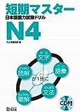 ENTRENAMIENTO INTENSIVO PARA EL NIHONGO NORYOKU SHIKEN N4-NÔKEN (INCLUYE CD)