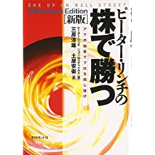 Pītā rinchi no kabu de katsu : Ama no chie de puro o dashinuke