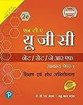 एन टी ए- यू. जी. सी. सामान्य पेपर-1 : शिक्षण एवं शोध अभियोग्यता |UGC NET/SET/JRF Paper 1 - in Hindi | With Solved Papers...