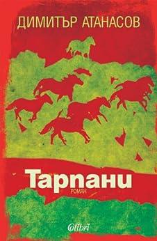 Тарпани - Tarpani (Български) by [- Димитър Атанасов , Dimiter Atanasov]